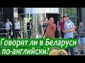 Говорят ли в Беларуси по-Английски?