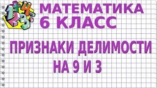 ПРИЗНАКИ ДЕЛИМОСТИ НА 9 И 3. Видеоурок | МАТЕМАТИКА 6 класс