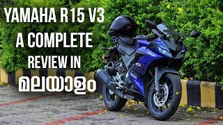 Yamaha R15 V3 Malayalam Review || Watch Before You Buy