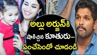 Allu Arjun Daughter Arha Latest Cute Dance Video   Allu Arjun Daughter Latest Videos