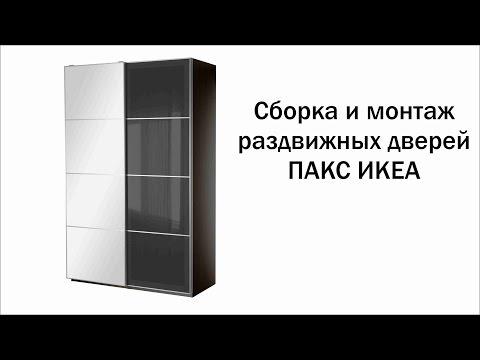 Как снять двери шкафа купе икеа
