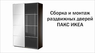 Раздвижные двери ПАКС(В данном видео мы подробно описали процесс сборки и установки раздвижных дверей шкафа ПАКС в реальных дома..., 2015-11-29T14:31:46.000Z)