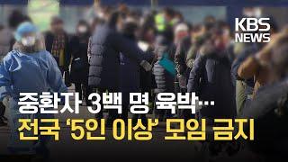 [24일 0시 기준] 신규 확진 985명…오늘부터 특별…