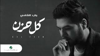 Waleed Al Shami ... Kel Hezn - 2020 | وليد الشامي ... كل حزن - بالكلمات