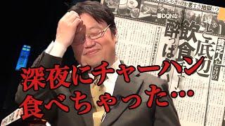 【実話BUNKA】ど底辺!激安外食チェーンのDQNな酔っぱらい
