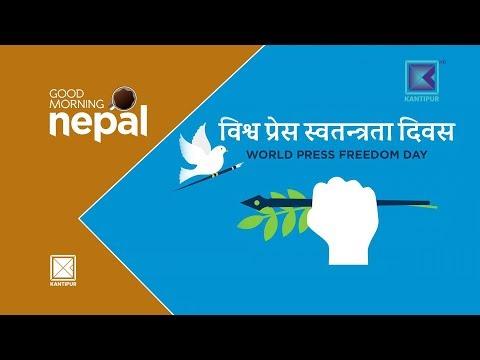 World Press Freedom Day | Good Morning Nepal - 03 May 2018