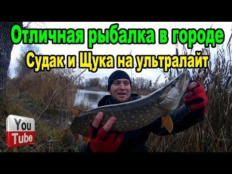 Отличная рыбалка в городе. Судак и Щука на ультралайт)))
