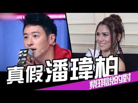 台灣新說唱-潘瑋柏選秀-潘瑋柏真的來了!!!|第十期 | WACKYBOYS | 反骨 |