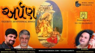 MAAT MARI KALI | ARPAN | Hemant Chauhan | Gujarati Devotional Songs | YO YO GUJARATI