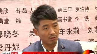 《娱乐资讯》郭晓冬自曝大学毕业没戏拍 羡慕赵薇黄晓明