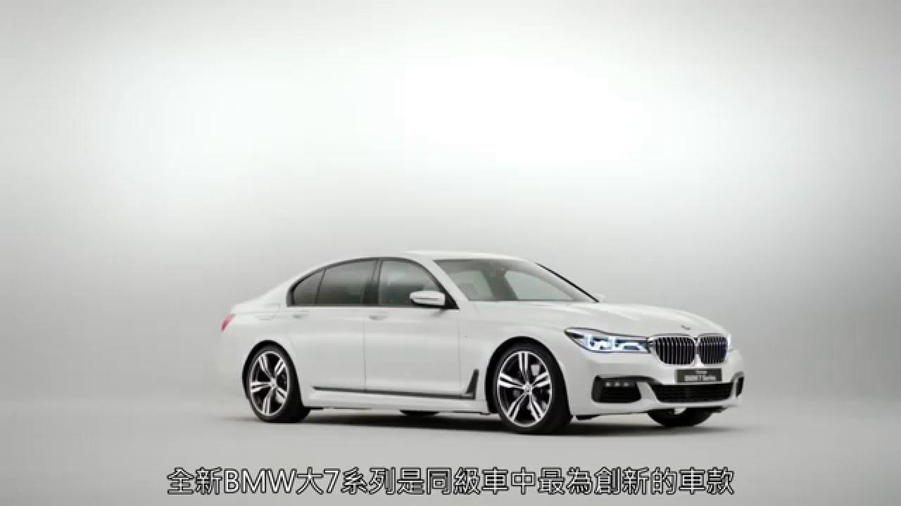 全新BMW大7系列G11 G12 Innovation 創新 繁體中文版 - YouTube