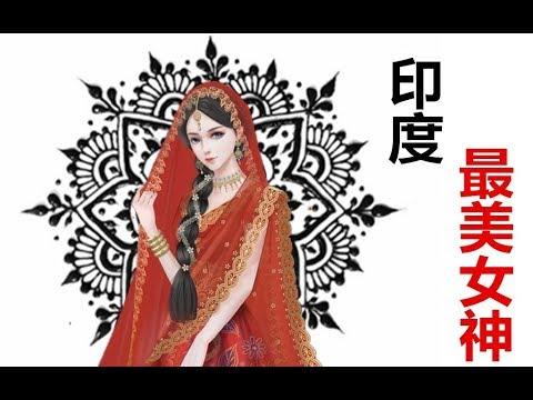 印度最美的女神是谁毗湿奴与湿婆能生孩子吗毗湿奴唯一女性化身摩西妮的故事印度神话二季 第五期