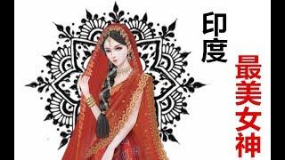 印度最美的女神是谁?毗湿奴与湿婆能生孩子吗?毗湿奴唯一女性化身摩西妮的故事。【印度神话二季 第五期】