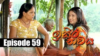 Isira Bawaya | ඉසිර භවය | Episode 59 | 24 - 07 - 2019 | Siyatha TV Thumbnail