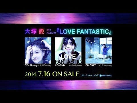 大塚 愛 Ai Otsuka / New Album『LOVE FANTASTIC』プロモーション映像