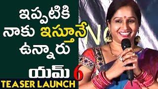 ఇప్పటికి నాకు ఇస్తూనే ఉన్నారు - Ragini Speech At M 6 Movie Trailer Launch