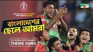 Bangladesher Chele Amra | ICC World Cup 2019 Theme Song | Channel i TV