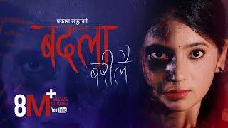 Prakash Saput new song Badala Barilai बदला बरिलै   Devi Gharti   Keki Adhikari   New Lok Song 2077
