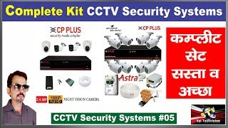 CCTV Security Systems Complete Kit of CP Plus  Details with Price in Hindi #5