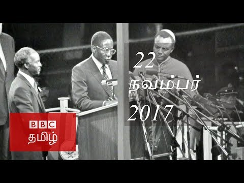 BBC Tamil TV News Bulletin 22/11/17 பிபிசி தமிழ் தொலைக்காட்சி செய்தியறிக்கை 22/11/17