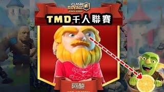 皇室戰爭解說 對抗皇巨鍋爐vs tmd edward 礦工飛桶教學 clash royale tmd千人聯賽part1