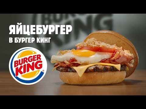 Яйцебургер! Новинка в Бургер Кинг!