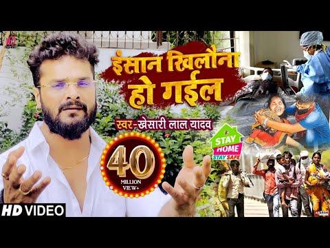#VIDEO | इंसान खिलौना हो गईल | #Khesari Lal Yadav | दिल को झकझोर देने वाला गाना | Bhojpuri Sad Song