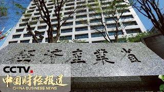 《中国财经报道》 20190807 15:00| CCTV财经