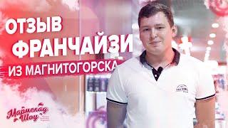 Отзыв Сергея о франшизе Мармелад Шоу. Магнитогорск.