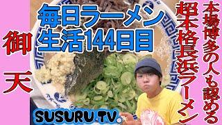 ご視聴ありがとうございます。 ラーメンyoutuber SUSURUによるSUSURU TV.第144回放送。 ラーメンを毎日すする「毎日ラーメン健康生活」を実施中! 本日は御天 ...