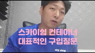 [skyship container] 스카이쉽컨테이너 하…