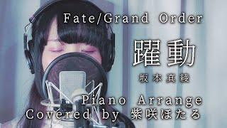 躍動 - 坂本真綾 / covered by 紫咲ほたる【Fate/Grand Order Piano Arrange】