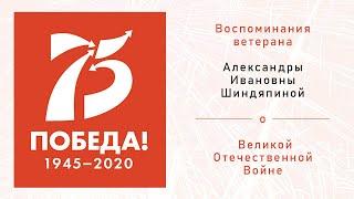 Воспоминания ветерана Александры Ивановны Шиндяпиной о Великой Отечественной Войне