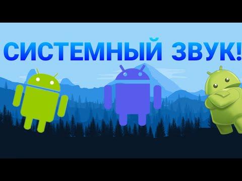 КАК ЗАПИСАТЬ СИСТЕМНЫЙ ЗВУК!!! (android)