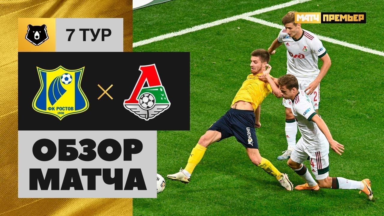 Ростов  0-0  Локомотив видео