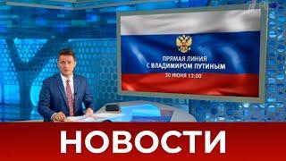 Выпуск новостей в 07:00 от 23.06.2021