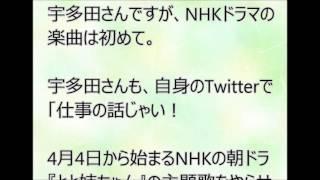 NHK朝ドラ「とと姉ちゃん」の主題歌を宇多田ヒカルが楽曲担当!とと...