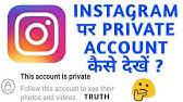 How To View Instagram Private Profile [100% Working] | How