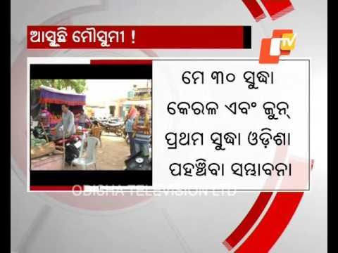 Monsson to hit Odisha coast by Jun 1st week