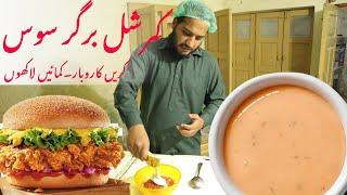 Burger Sauce Commercial Recipe  Sauce for Zinger Burger and Bihari Rolls  Kun Foods