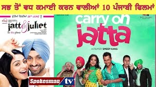 Top 10 Grossing Punjabi films