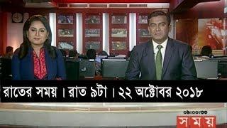 রাতের সময় | রাত ৯টা | ২২ অক্টোবর ২০১৮  | Somoy tv bulletin 9pm | Latest Bangladesh News