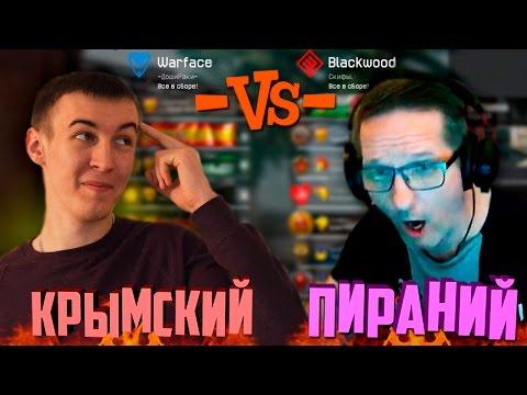 WARFACE.ПИРАНИЙ vs Дмитрий_Крымский ( Скифы. vs -ДошиРаки- )