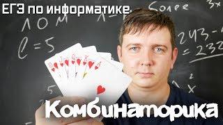 Комбинаторика. Задача 10. Подготовка к ЕГЭ по информатике. Видеокурс.