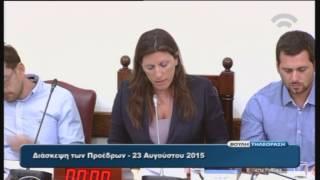 Διάσκεψη των Προέδρων (23/08/2015)