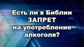 �������� ���� Есть ли в библии запрет на употребление алкоголя? Юрий Стогниенко ������
