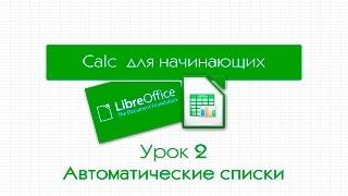 LibreOffice Calc. Урок 2: Автоматические списки
