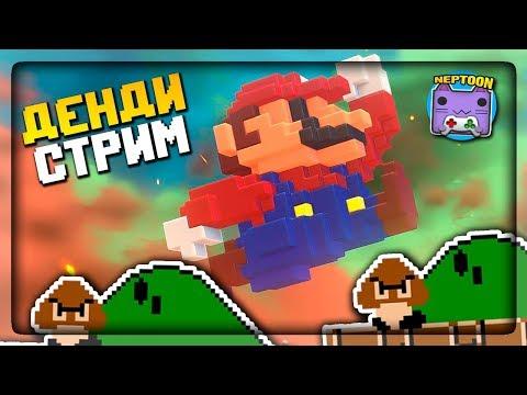 ДЕНДИ СТРИМ! ПРОХОДИМ МАРИО НА NES (DENDY)! 🔴 Super Mario Bros.