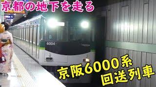 京阪電車清水五条駅を通過する6000系回送列車<2017年11月撮影>【ちょっぴりトレインTV#179】
