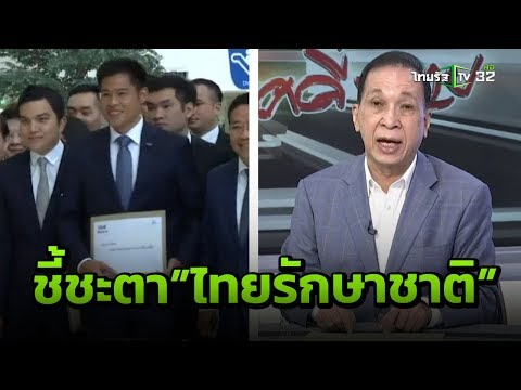 กกต.ชี้ชะตา'ไทยรักษาชาติ' : ขีดเส้นใต้เมืองไทย | 12-02-62 | ข่าวเที่ยงไทยรัฐ
